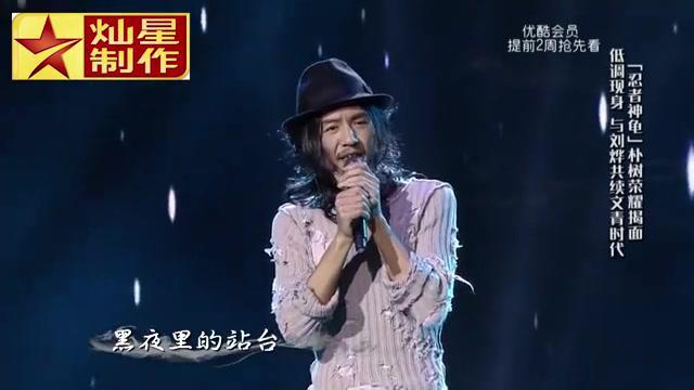 朴树低调现身,与刘烨同台献唱,共续文艺青年时代的光辉年华