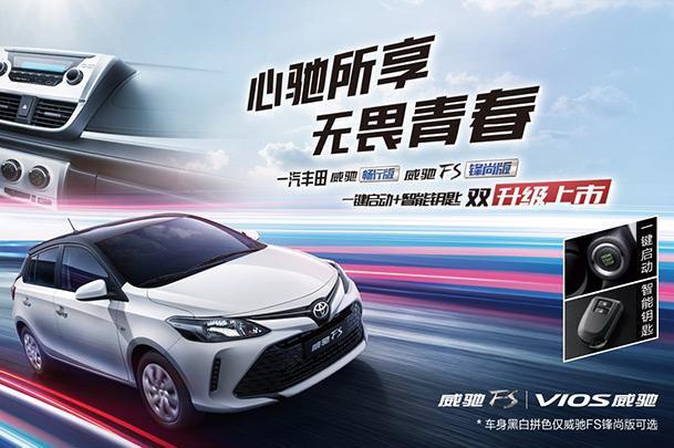 【新闻】8.88万起,两款丰田家用新车型上市!