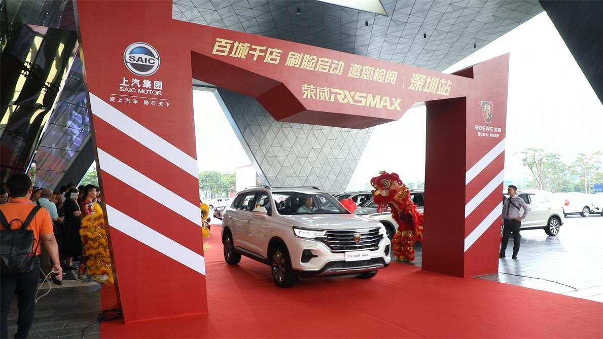 荣威RX5 MAX举办智能交车盛典,贺荣威品牌13周年销量突破200万