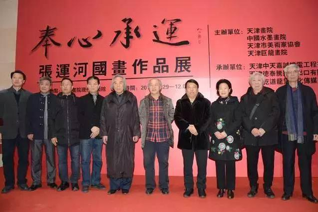 """""""奉心承运""""张运河中国画作品展在天津现代美术馆开幕"""