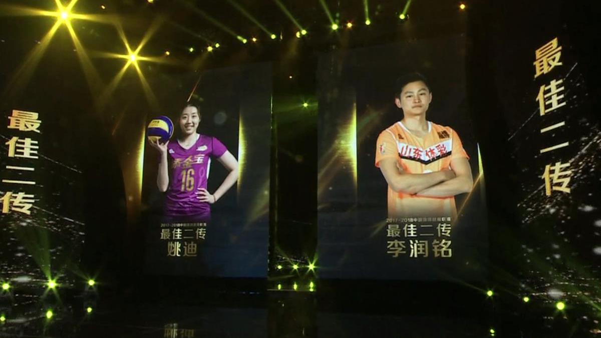 中国排球超级联赛颁奖礼姚迪李润铭荣膺最佳二传奖