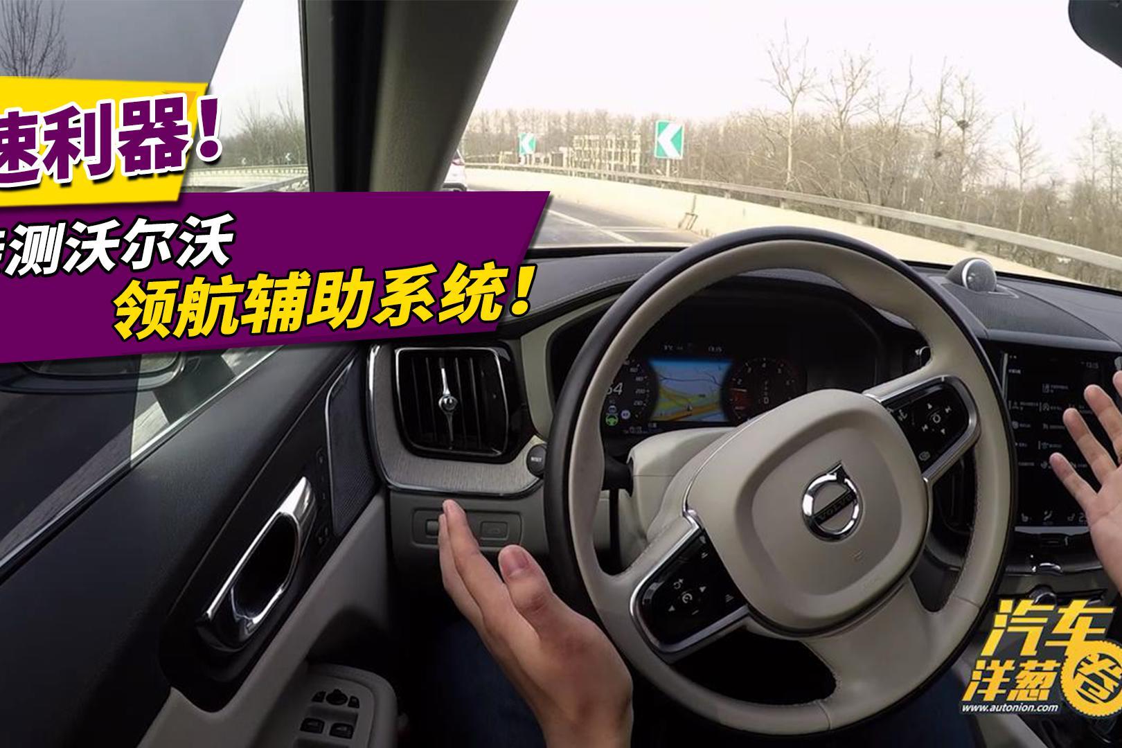 亲测!可能是目前最好用的自动驾驶辅助系统!