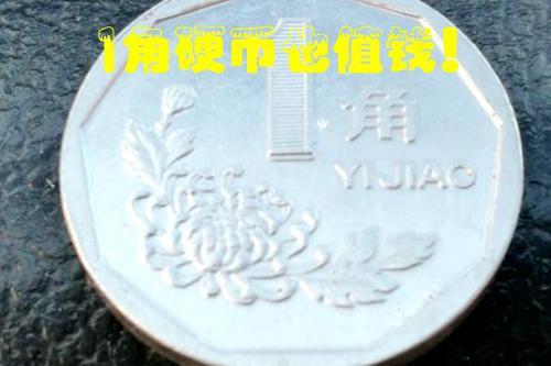 """一角硬币中的""""刻字版"""",单枚能卖5000元以上,不能丢!"""