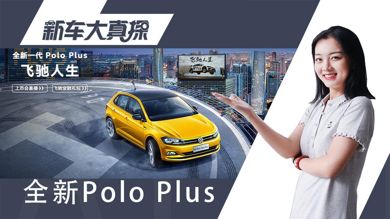 到店实拍:飞驰人生的Polo Plus
