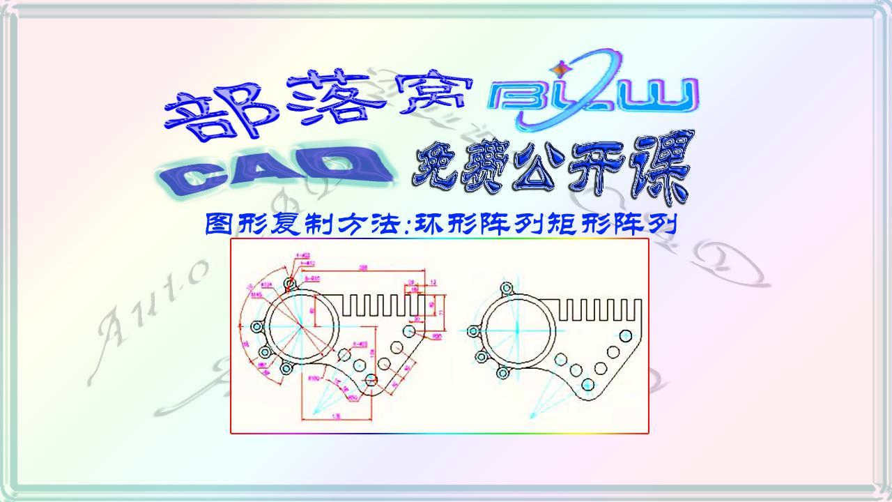 cad图形复制方法视频:旋转复制环形阵列矩形阵列