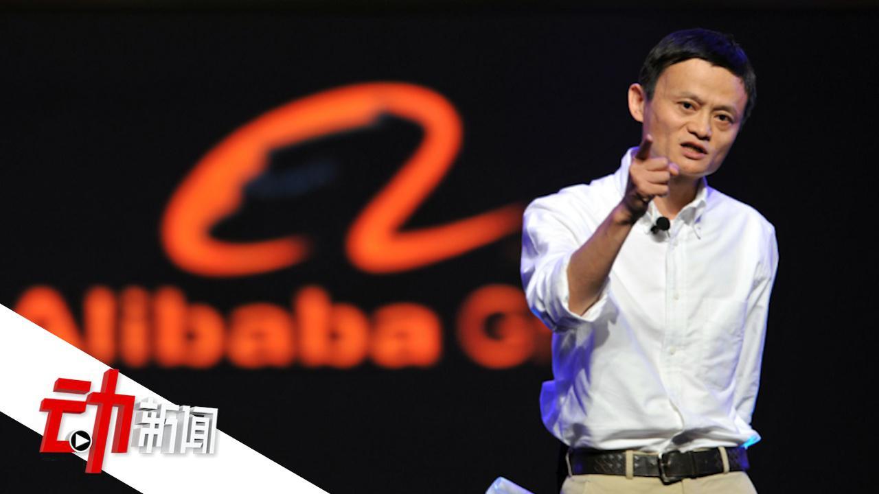 2019福布斯400位中国富豪榜单:马云荣登榜首 90位富豪财富缩水