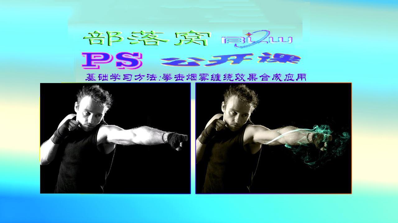 ps基础学习方法视频:拳击烟雾缠绕效果合成应用
