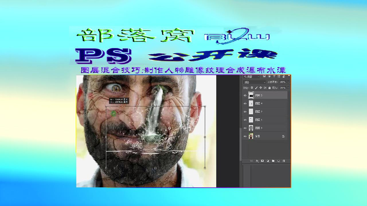 ps图层混合技巧视频:制作人物雕像纹理合成瀑布水潭