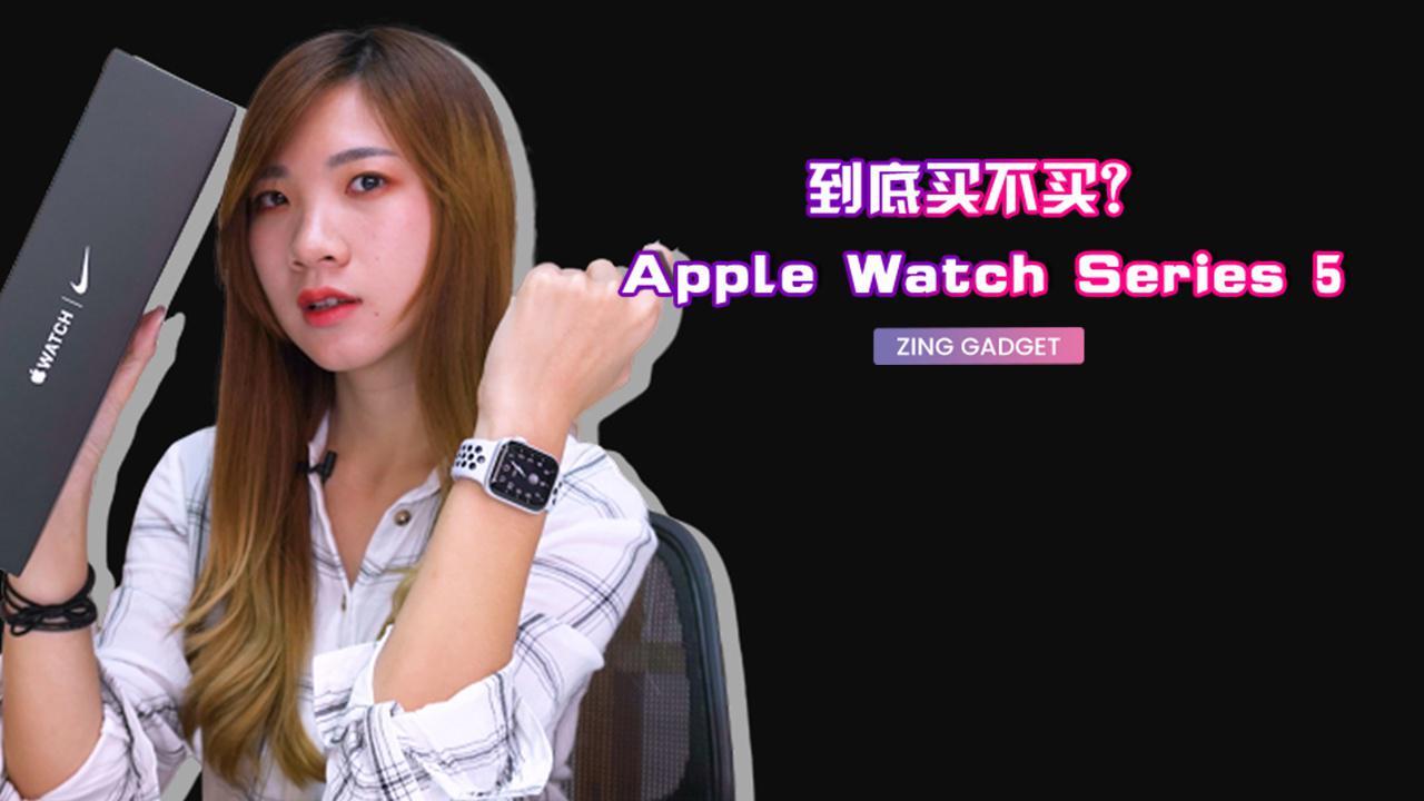 Apple Watch Series 5 到底值不值得买?