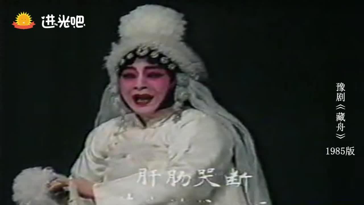 豫剧《藏舟》选段,阎立品精彩唱段,胡凤莲哭老父