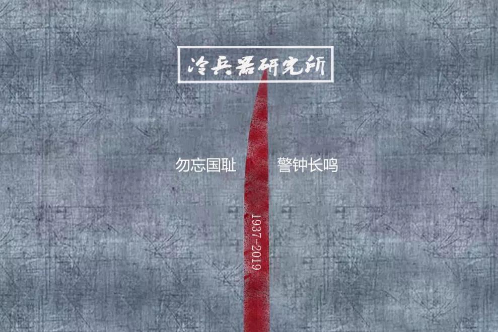 就是这些凶器,当年残杀我们三十万同胞,南京大屠杀日本军刀概览