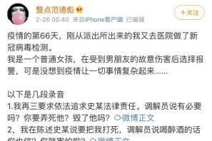 深圳女子不愿与男友同床被殴打,报警后,调解员问:你想毁了他?