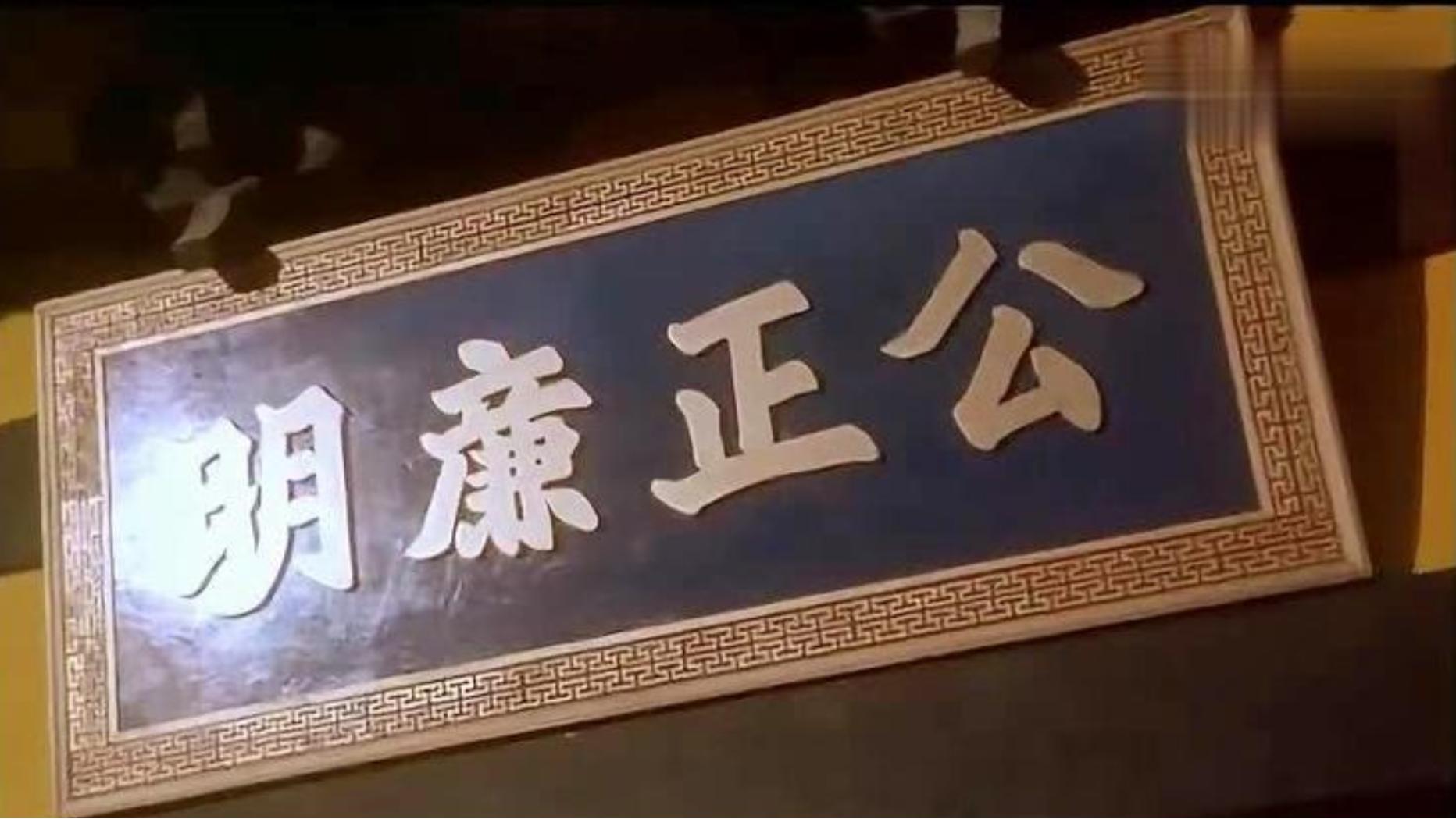 《九品芝麻官》选择这样的出场方式,估计只有星爷想得出来