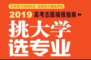 武书连2019中国高职高专创新能力排行榜