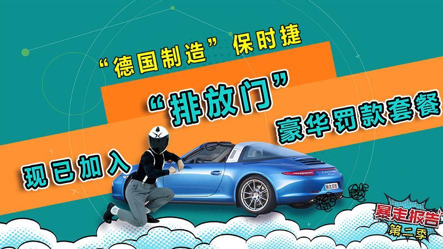 """【暴走报告】德国豪车品牌陷入""""排放门"""",直列六缸马六指日可待"""