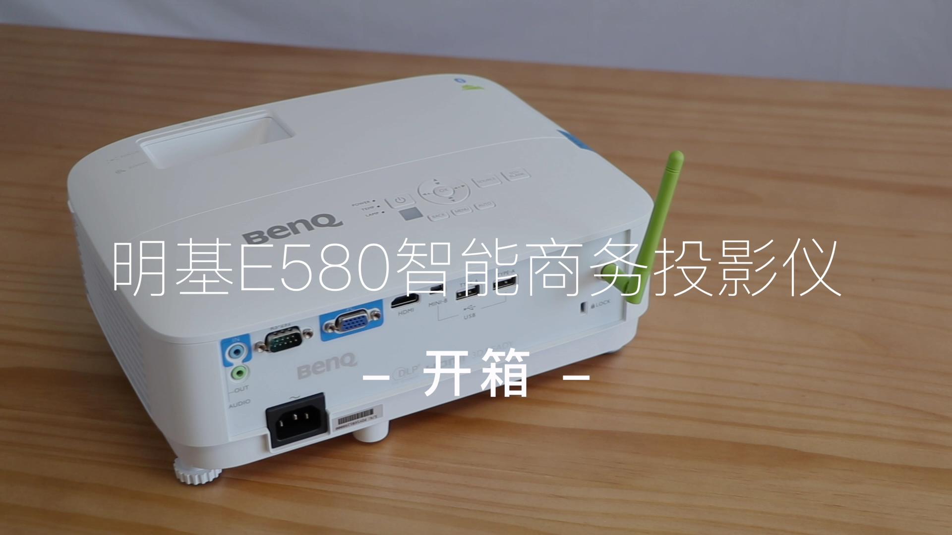 明基E580智能商务投影仪开箱