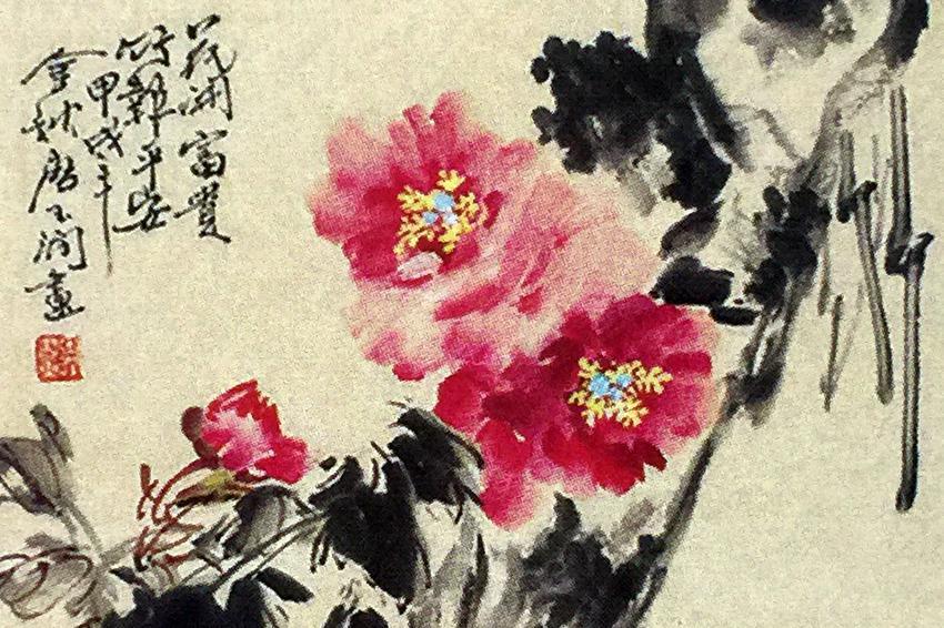 向往山林幽居,乐见花开富贵:国画艺术作品