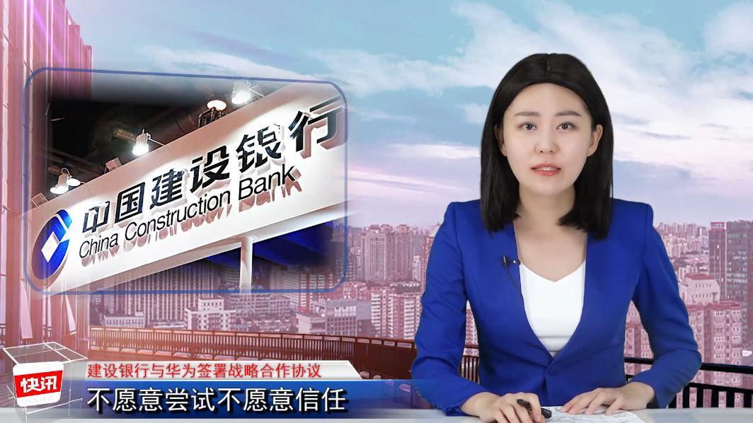 银行业迎接5G时代,中国建设银行与华为签署战略合作协议