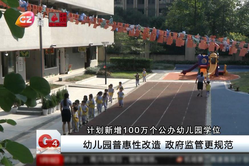 广东新增100万个公办幼儿园学位,费用还会......