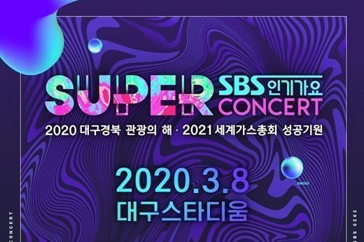 "一万多人青瓦台请愿取消""SBS人气歌谣Super Concert in 大邱"""