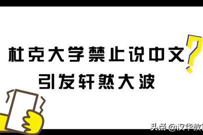 盘点2019留学圈里那些事儿!杜克大学禁说中文引热议