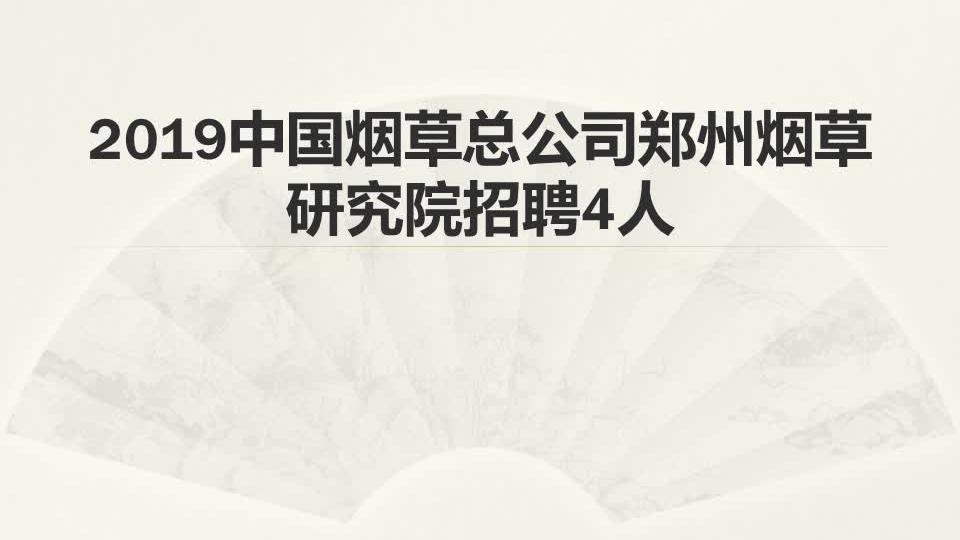 2019中国烟草总公司郑州烟草研究院招聘4人
