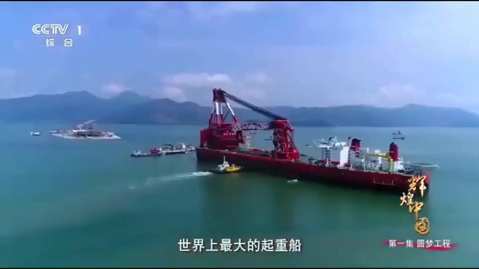 """""""振华30""""世界最大起重船:25万吨体量超过全球所有现役航空母舰"""