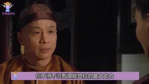 甄嬛传:甄嬛登位的最大助力,竟是鲜少露面的他,苏培盛表示不服
