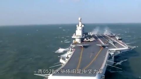 国产航母编队亮相 又一大驱海试归来 了解一下