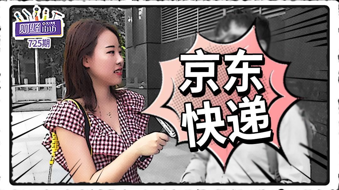 刘强东:连亏12年后,京东物流接近盈亏平衡!下一步就该盈利了?