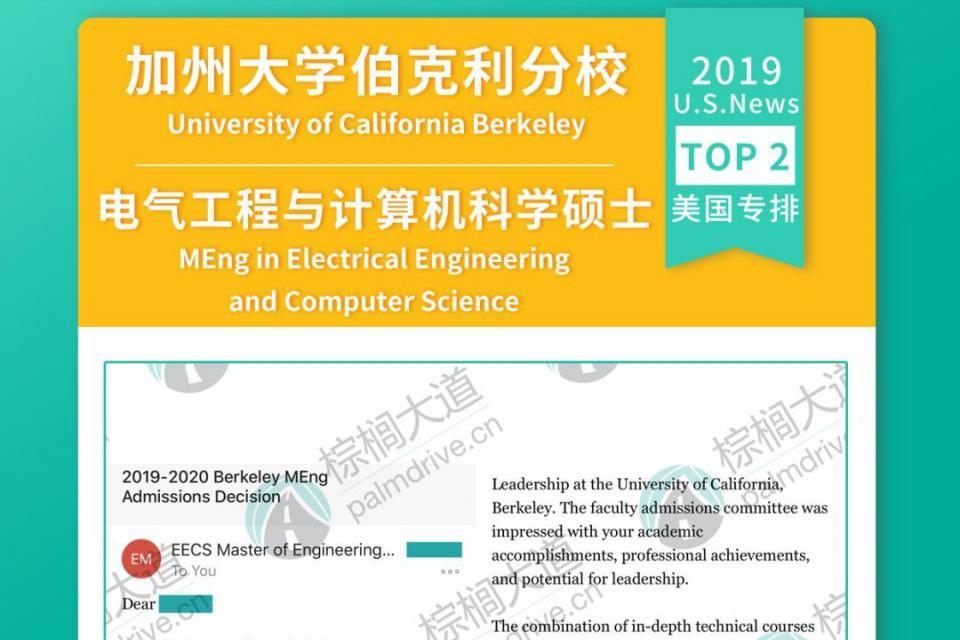 棕榈大道收获加州大学伯克利分校电气工程与计算机科学硕士offer