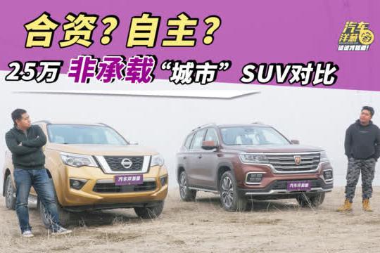 """两款25万""""非""""主流SUV对比!国产和合资有啥区别!?"""
