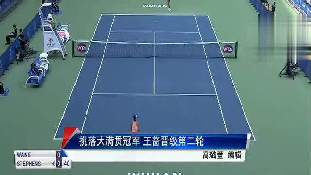 武网首轮爆出大冷,王蔷横扫美网新科冠军斯蒂文斯,晋级第2轮!
