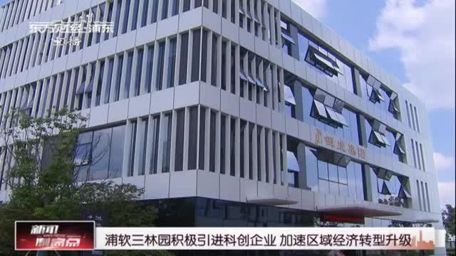 浦软三林园积极引进科创企业 加速区域经济转型升级