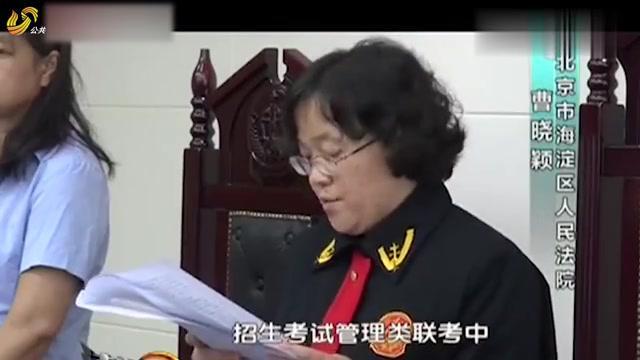 北京6人虚构考研保过班,30多人参与作弊,涉案金额近百万