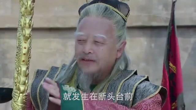 奸臣监斩薛刚父子,谁料半路杀出程咬金,一眼看出圣旨是假的!
