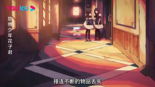 地缚少年花子君:八寻和同学告别说去见朋友,结果却跑进厕所里