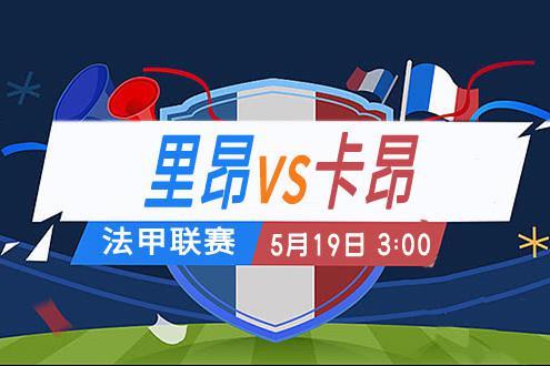 法甲 赛事分析预测:里尔vs昂热 里尔主场迎来复仇之战