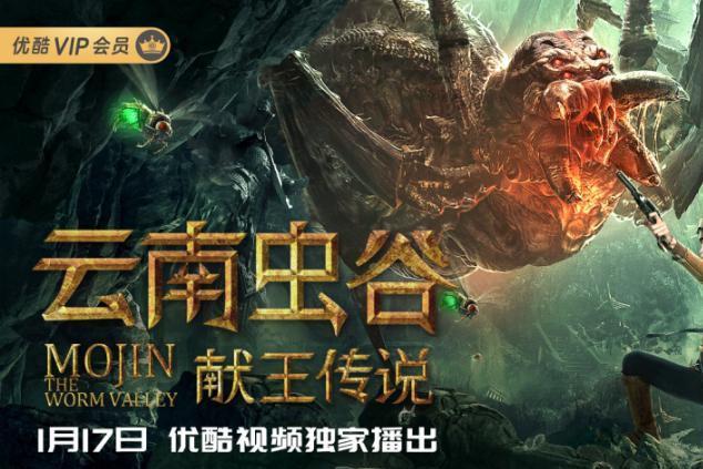 电影《云南虫谷之献王传说》联手游娱联盟,开启主题密室摸金之旅