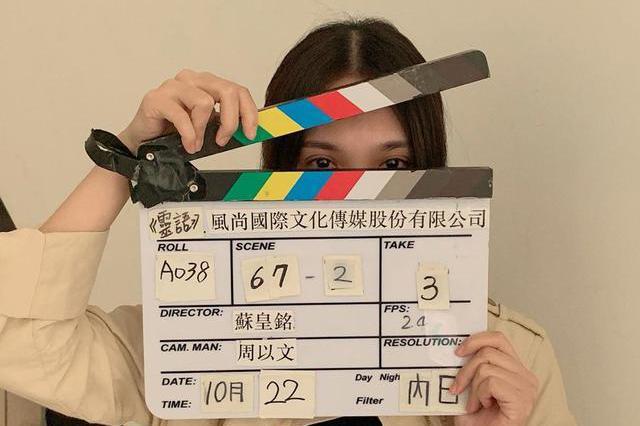 杨丞琳哭着结束杀青戏,戏中饰演寻女母亲,表示演妈妈太爽了