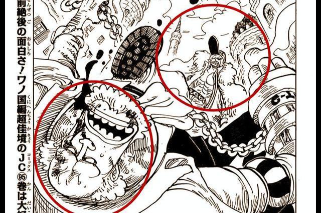 海贼王969话分析,戈蒂被海兵大佐轻松秒杀,狂死郎容貌变化巨大