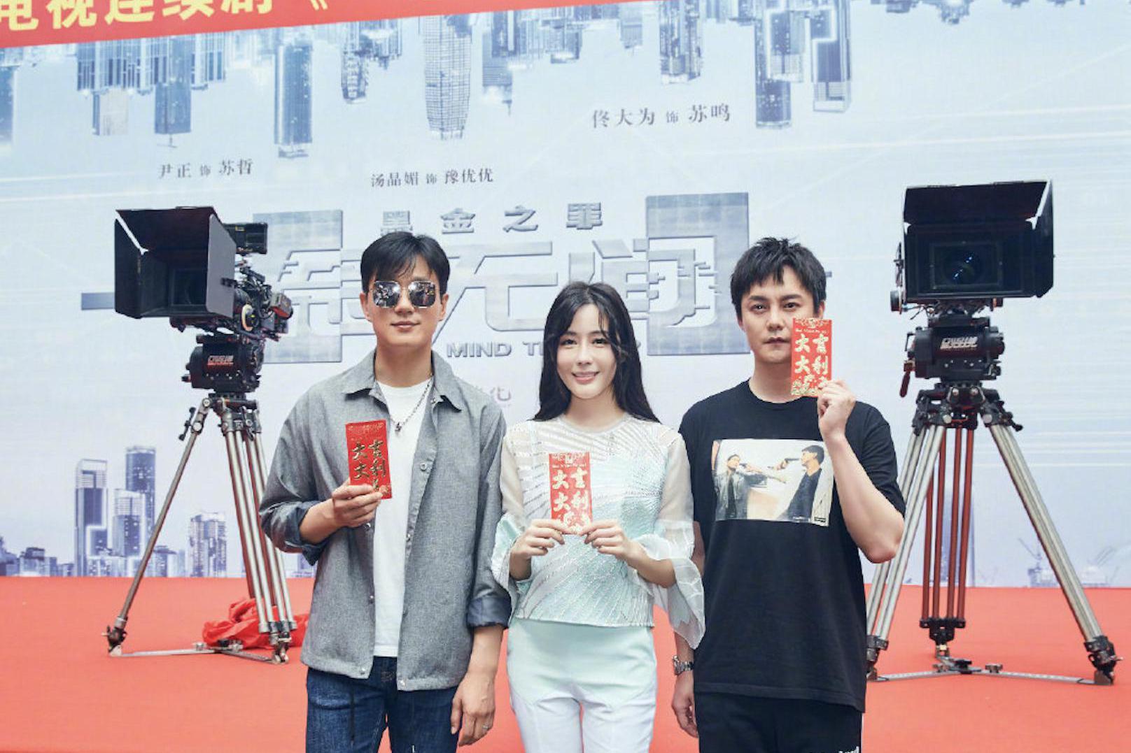 佟大为尹正新剧《一念无间》开机,女主汤晶媚被质疑整容脸