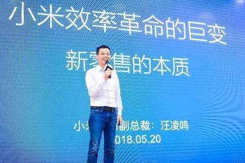 小米副总裁汪凌鸣被辞退:人越到高层,越该如履薄冰!