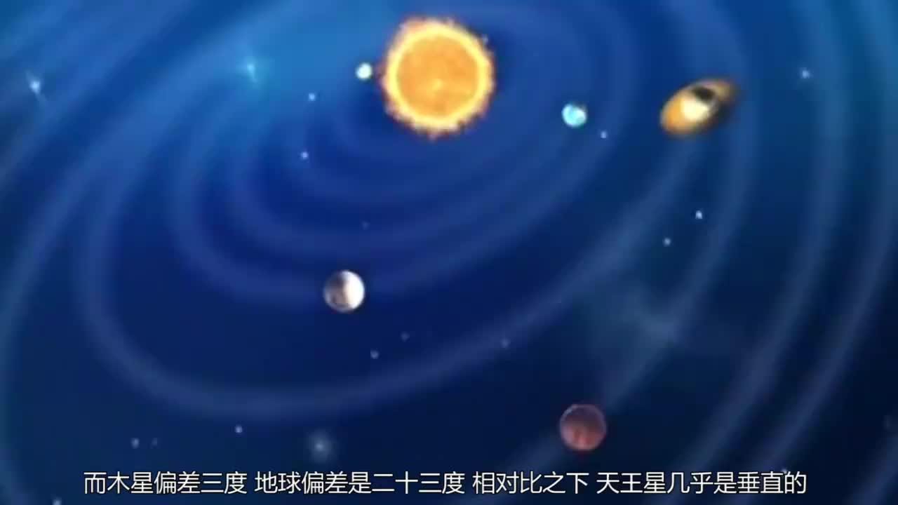 美国天文学家最新发现天王星可能是被撞歪的