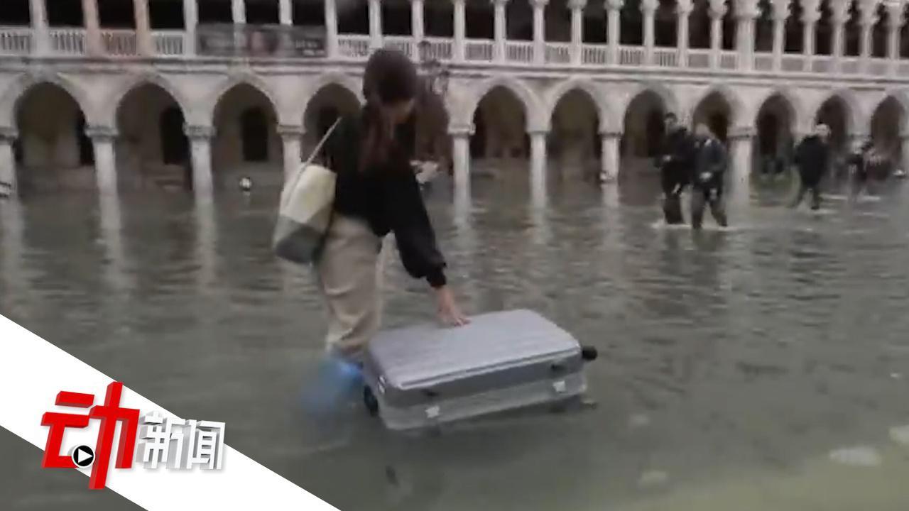 水位达50年最高威尼斯85%被淹科普水城为何总发生水患