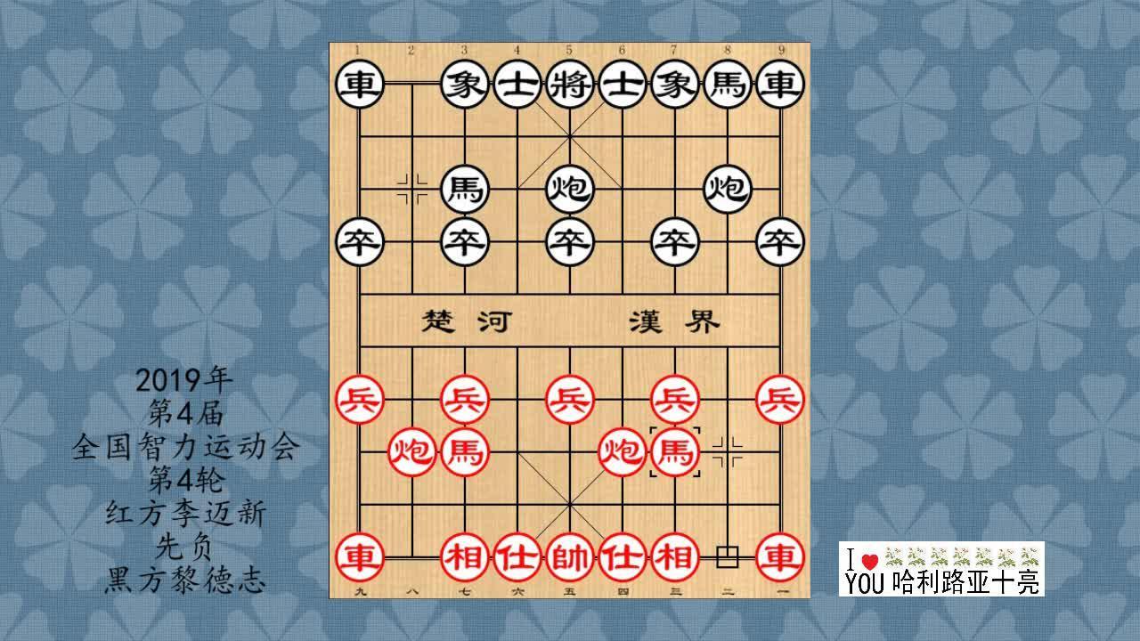 2019年第4届全国智力运动会象棋4轮,李迈新先负黎德志