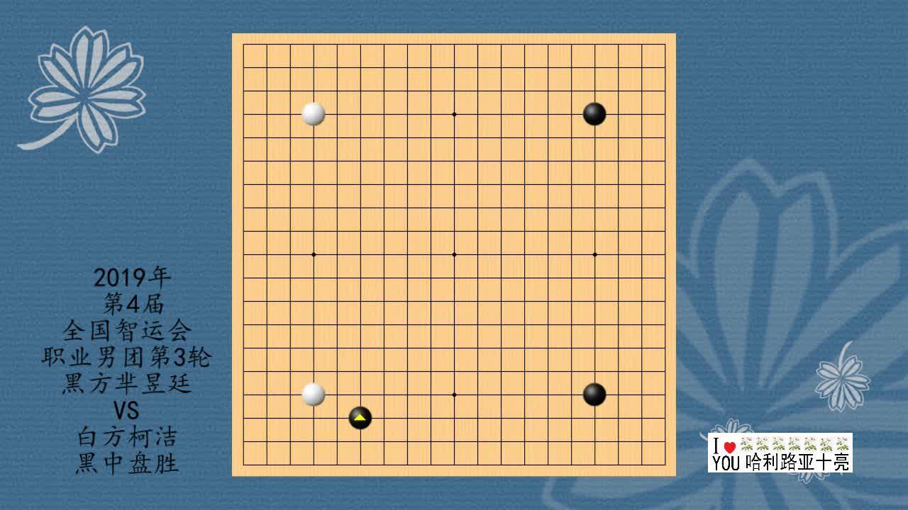 2019年第4届全国智运会围棋职业男团3轮,芈昱廷VS柯洁