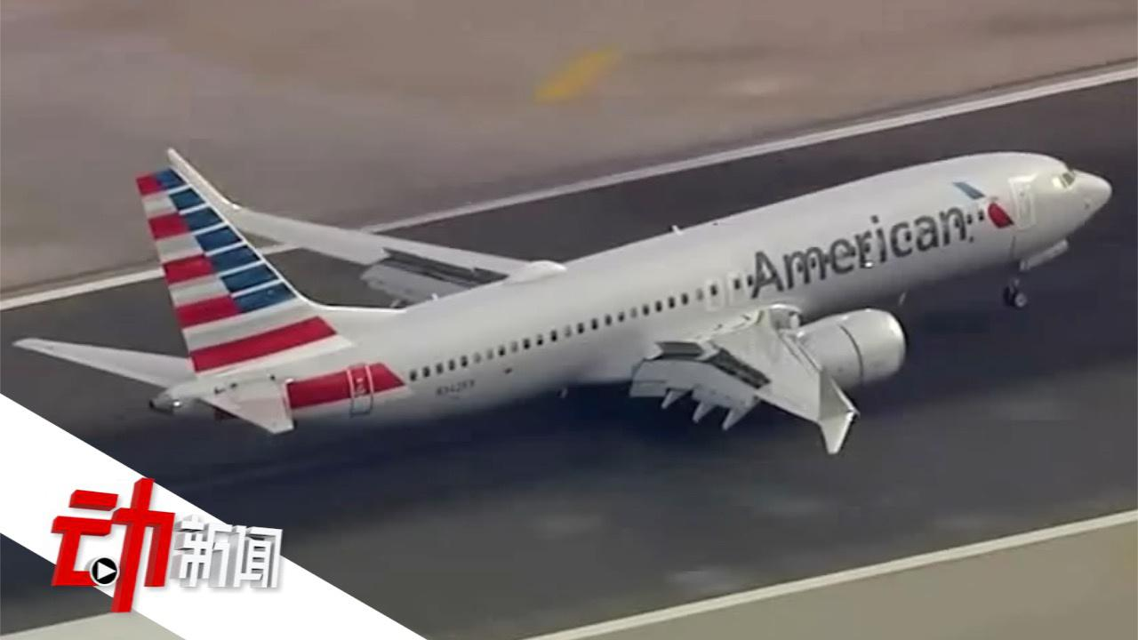 美空管局:波音737MAX仍有空难风险 2019年年底不会复飞