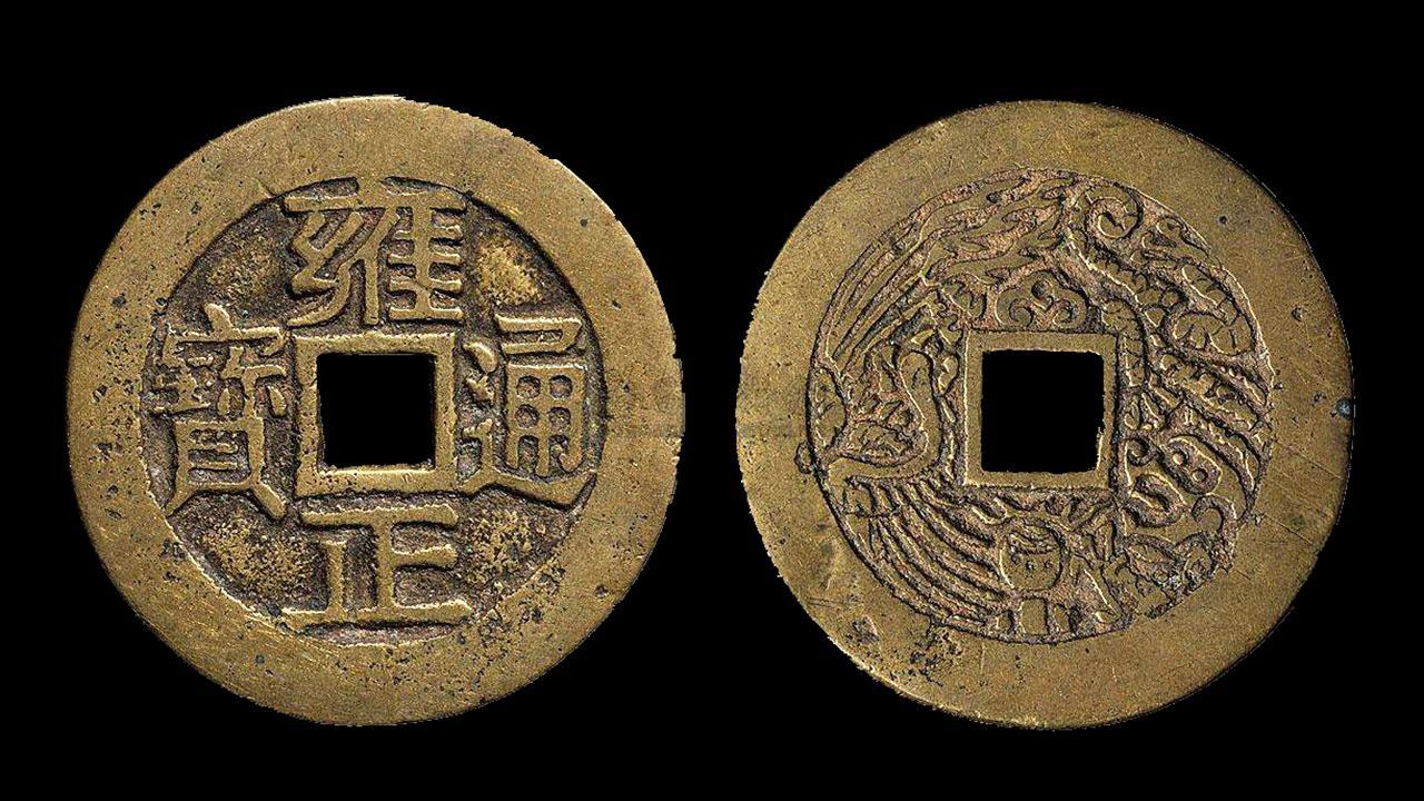 清朝大热门的古钱币雍正通宝,能卖多少钱?古玩店说了实话!