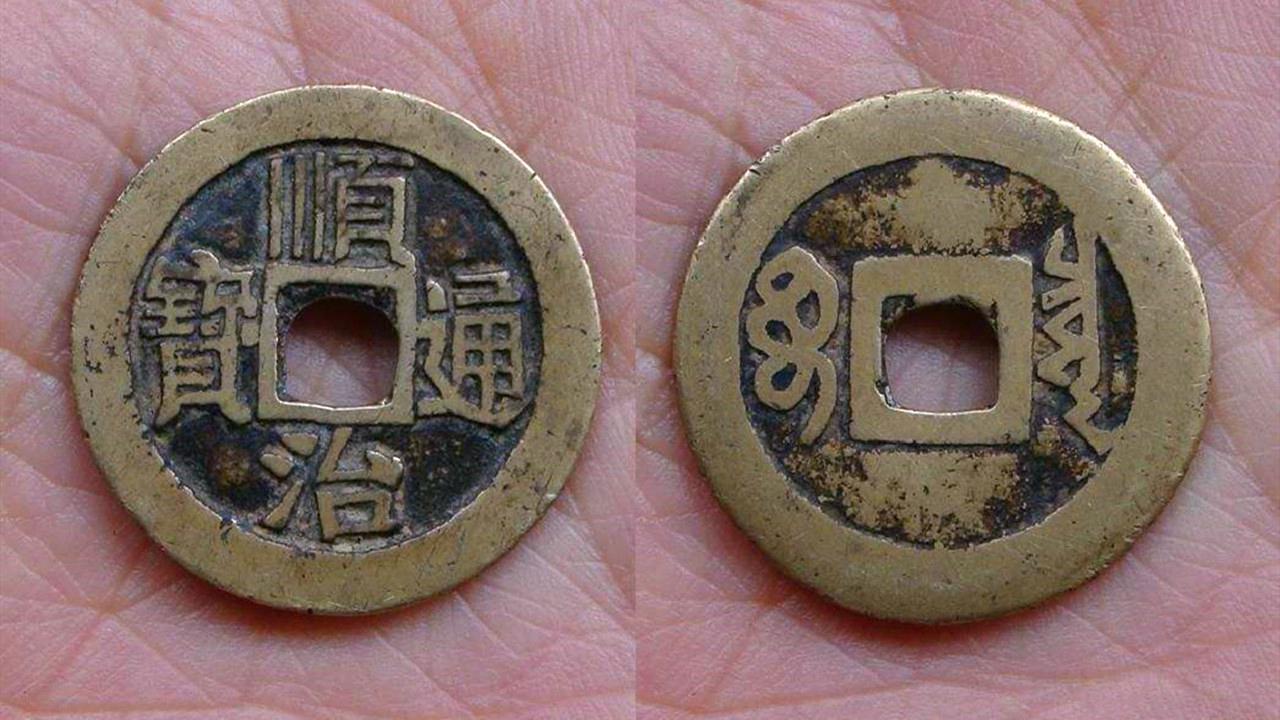 清朝的古钱币顺治通宝,现在的行情是多少?古玩店给出了答案!